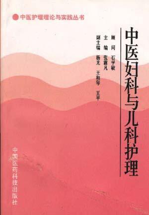 中医妇科与儿科护理
