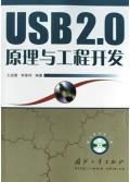 USB2.0原理与工程开发