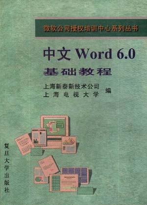 中文Wrod 6.0基础教程