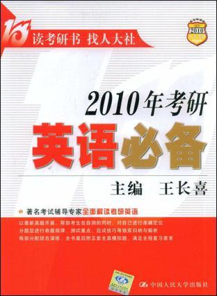 2009年考研英语必备