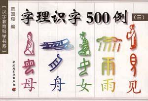 字理识字500例(三)