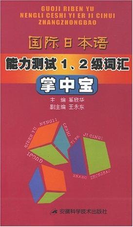 国际日本语能力测试1、2级词汇掌中宝