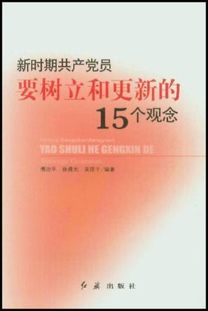 新时期共产党员要树立和更新的15个观念