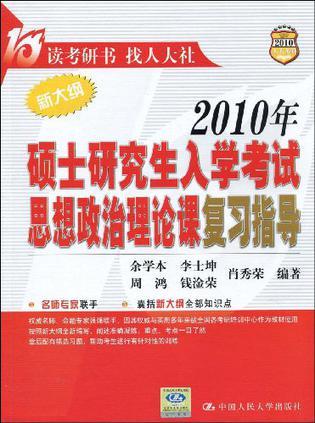 2009年硕士研究生入学考试政治理论复习指导