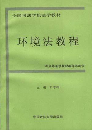 环境法教程