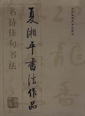 名诗佳句书法