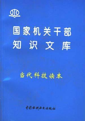 国家机关干部知识文库--当代科技读本