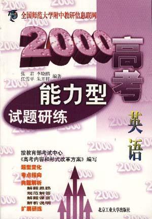 2000高考能力型试题研练(英语)