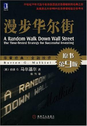 漫步华尔街:ARandomWalkDownWallStreet - kindle178