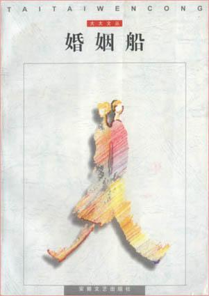 婚姻船-太太文丛