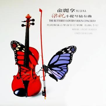 梁祝 小提琴协奏曲