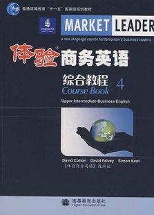 体验商务英语综合教程(4)磁带2盘