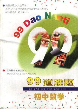 99道难题初中数学