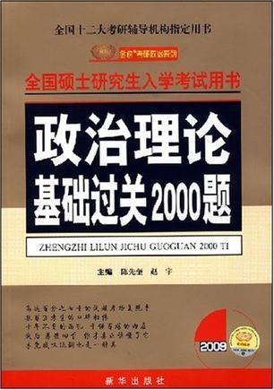 政治理论基础过关2000题