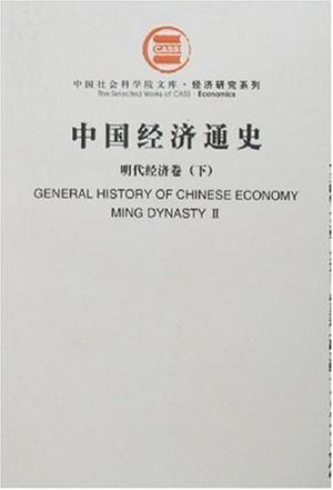 中国经济通史(上下)