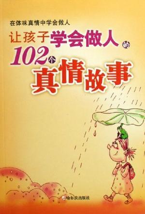 让孩子学会做人的102个真情故事