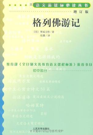 《格列佛游記》txt,chm,pdf,epub,mobi電子書下載
