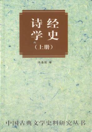 诗经学史(上下)
