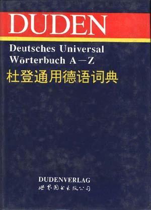 杜登通用德语词典