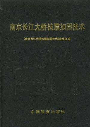 南京长江大桥抗震加固技术