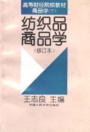 纺织品商品学(修订本)