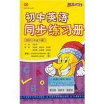 初中英语同步练习册