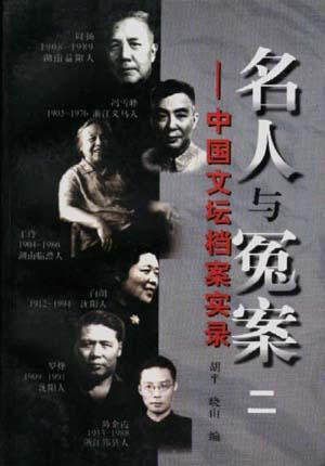 名人与冤案二-中国文坛档案实录
