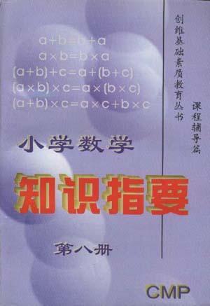 小学数学知识指要(第八册)