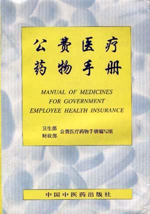 公费医疗药物手册