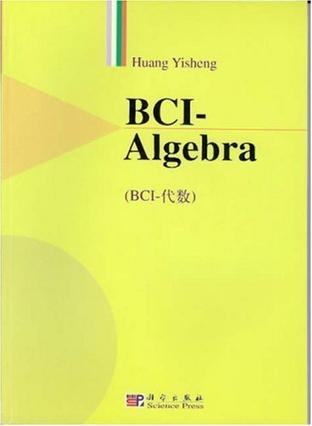 BCI-代数