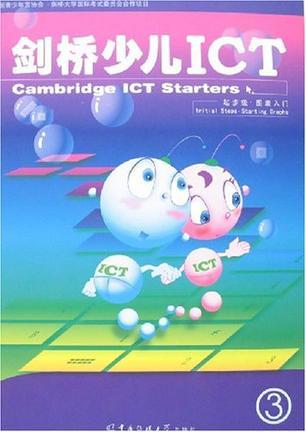 剑桥少儿ICT