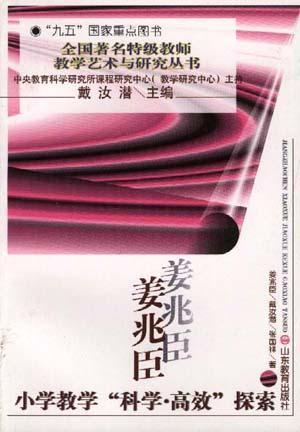 姜兆臣小学教学科学高效探索