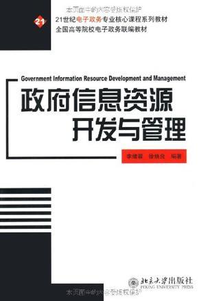 政府信息资源开发与管理