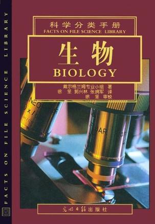 科学分类手册:地球科学