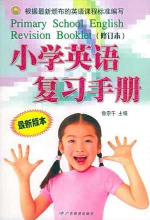 小学英语复习手册