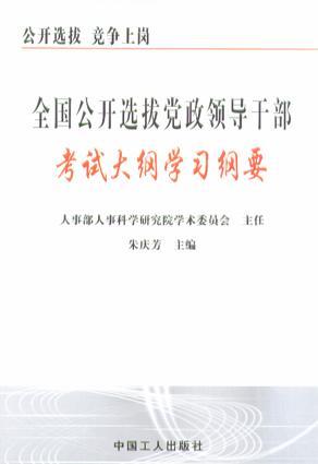 全国公开选拔党政领导干部考试大纲学习纲要
