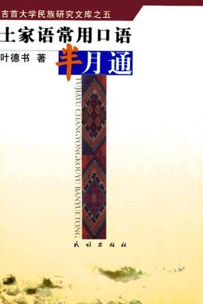 土家语常用口语半月通