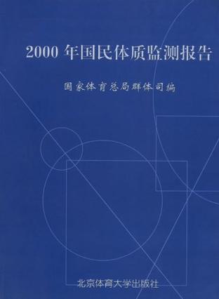 2000年国民体质监测报告