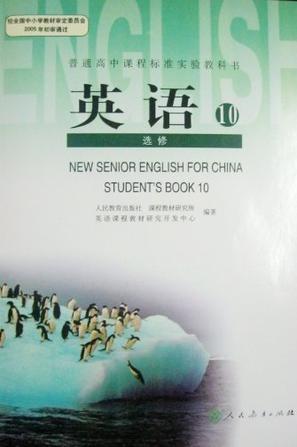 普通高中课程标准实验教科书英语10