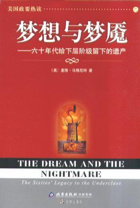梦想与梦魇