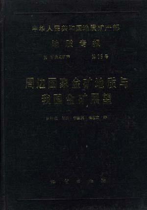 中华人民共和国地质矿产部 地质专报 四 矿床与矿产 第16号 周边国家金矿地质与我国金矿展望