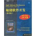 敏捷软件开发(影印版)