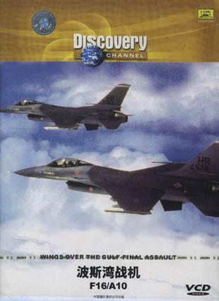 波斯湾战机 F16/A10