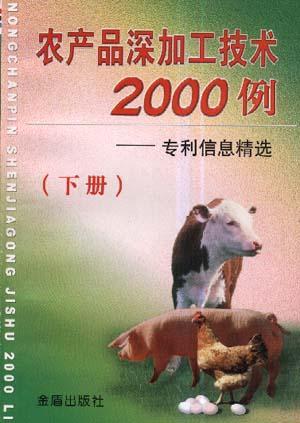 农产品深加工技术2000例