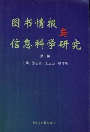 图书情报与信息科学研究(第一辑)