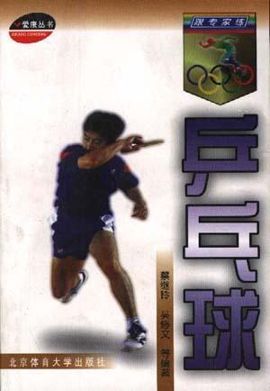 跟专家练乒乓球/爱康丛书