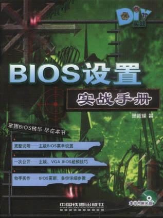 BIOS设置实战手册(1CD)