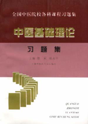 中医基础理论--习题集