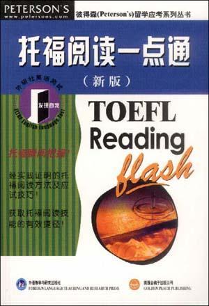 托福阅读一点通(新版)