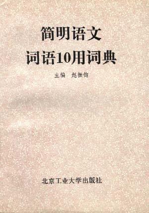简明语文词语10用词典